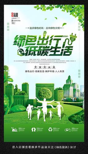 绿色出行低碳生活环保海报