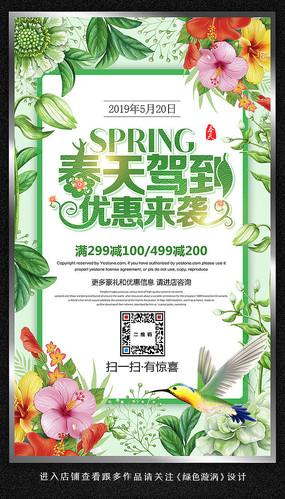 清晰风春季新品促销海报