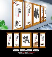 棋牌室文化墙围棋文化墙