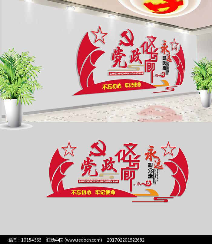社区党员活动室党政文化长廊图片