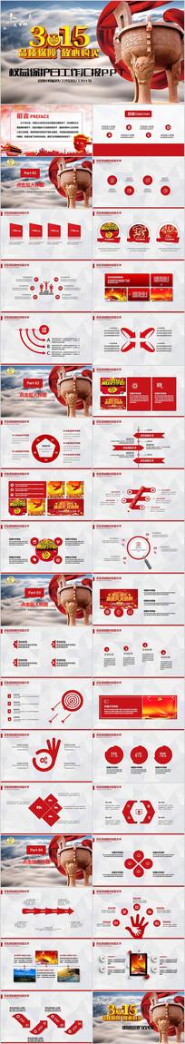 315国际消费者权益日PPT