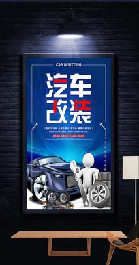 4S店汽车改装宣传海报设计