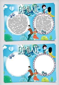 白色情人节word小报