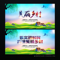 创建美丽乡村宣传展板设计