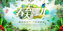 春天旅游宣传海报