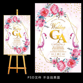 大理石粉色玫瑰婚礼水牌设计