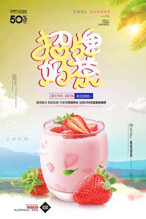 大气创意奶茶海报