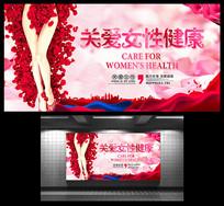 大气关爱女性健康展板