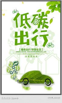 低碳出行海报公益海报