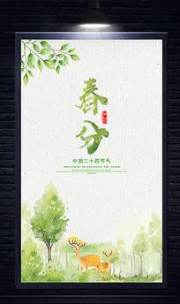 二十四节气春分宣传海报设计 PSD