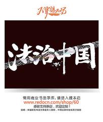 法治中国毛笔字