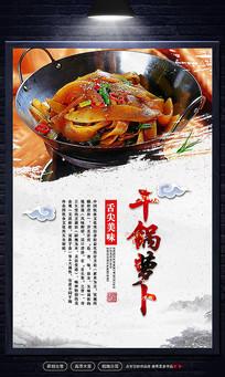干锅萝卜美食海报设计