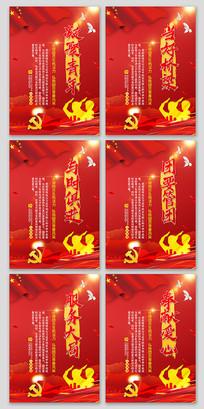 红色大气共青团宣传展板