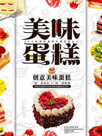 简约大气美味蛋糕海报