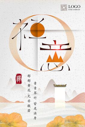 简约禅意中国风海报