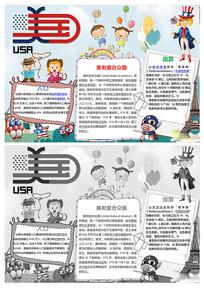 卡通美国宣传小报模板