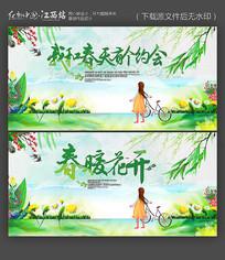 绿色创意春季春天踏青海报