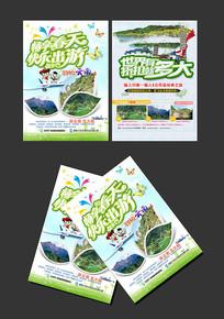 旅游宣传单广告设计模板