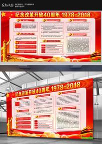 庆祝改革开放40周年宣传栏