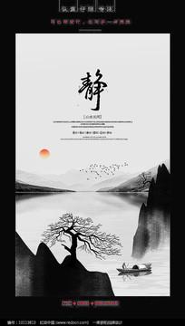 山水画宣传海报