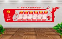十九大会议精神报告党建文化墙