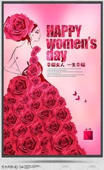 时尚风创意妇女节宣传海报
