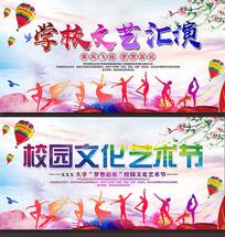 校园文化艺术节背景展板