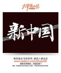 新中国书法字
