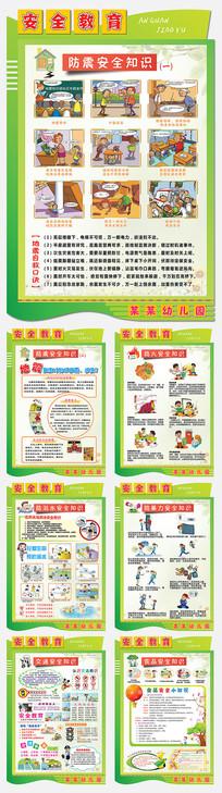 幼儿园安全教育展板