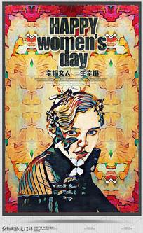 油画风创意妇女节宣传海报