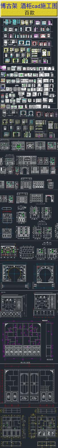 整木固装博古架设计深化CAD