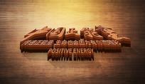 中国正能量智能立体字