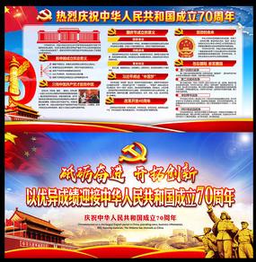 2019建国70周年宣传展板