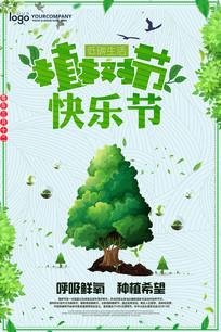 3.12植树节快乐节海报