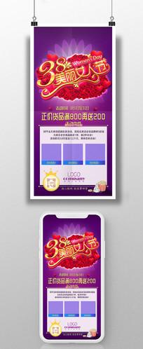 38妇女节购物手机海报