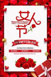 38女人节全场促销海报