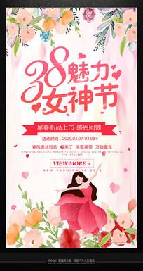 38女神节创意手绘节日海报