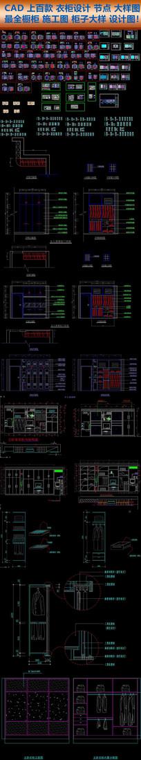 CAD衣柜设计节点大样图立面