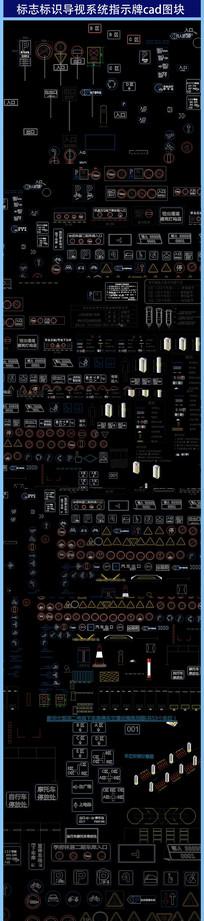 标识导视系统指示牌cad图