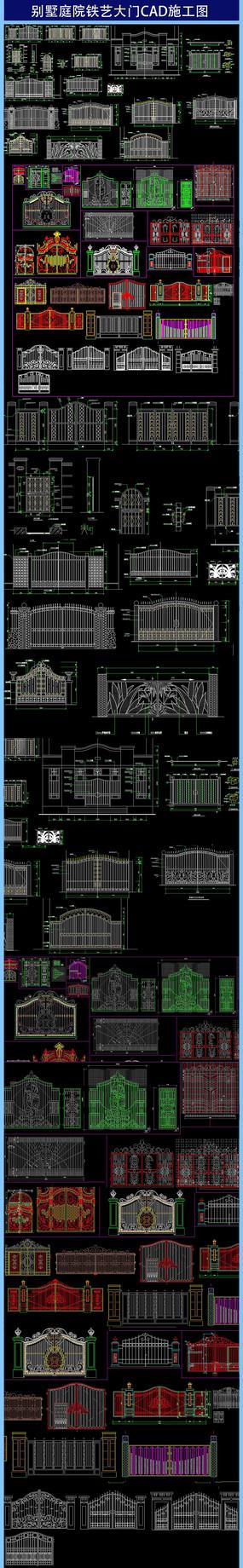 别墅庭院铁艺大门CAD施工图