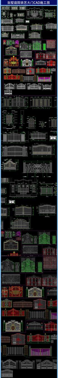 别墅庭院铁艺大门CAD施工图 dwg