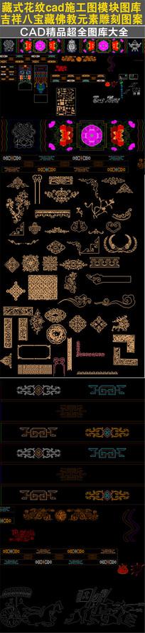 藏式花纹cad施工图