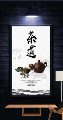 茶道促销宣传海报设计
