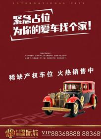 车位广告海报