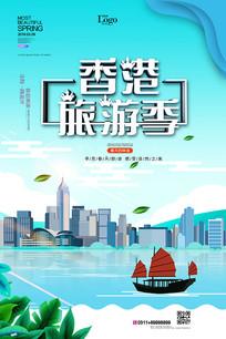 创意大气香港旅游海报