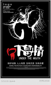 创意的黑白保护动物宣传海报