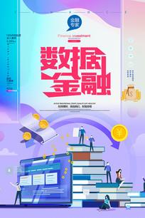 创意金融数据海报设计
