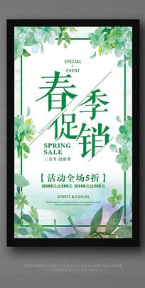 春季促销时尚精品海报设计