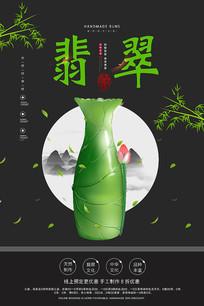 翡翠文化海报