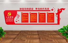 党建文化墙党员活动室文化墙
